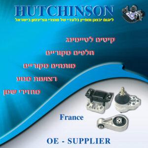 האצ'ינסון מצרפת .יצרנית חלקים מקוריים לרכב ותעופה